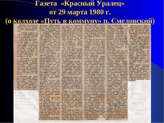 Газета «Красный Уралец» от 29 марта 1980 г. (о колхозе «Путь в коммуну» п. См...