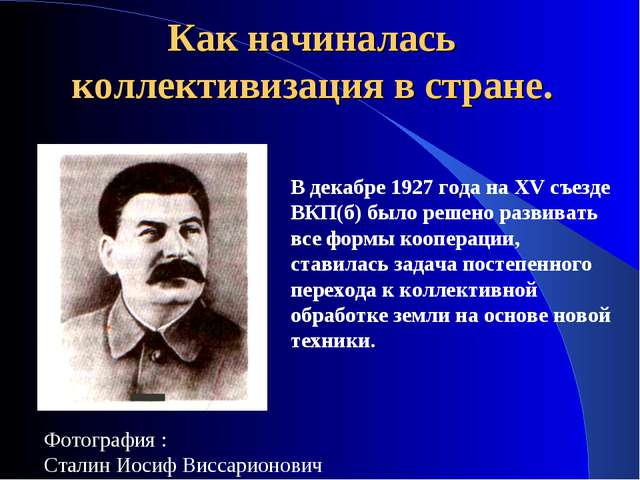 Как начиналась коллективизация в стране. В декабре 1927 года на XV съезде ВКП...