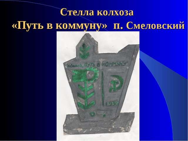 Стелла колхоза «Путь в коммуну» п. Смеловский