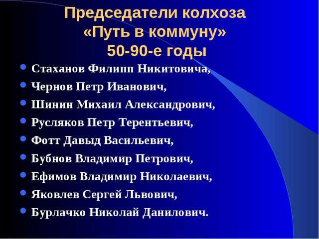 Стаханов Филипп Никитовича, Чернов Петр Иванович, Шинин Михаил Александрович,...