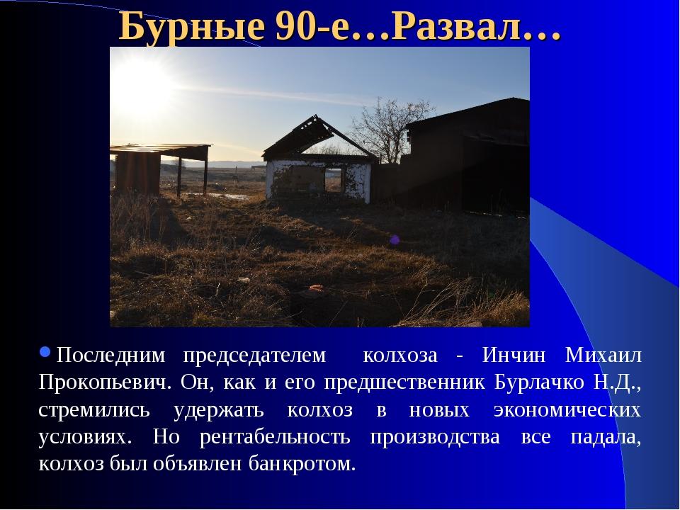Бурные 90-е…Развал… Последним председателем колхоза - Инчин Михаил Прокопьеви...