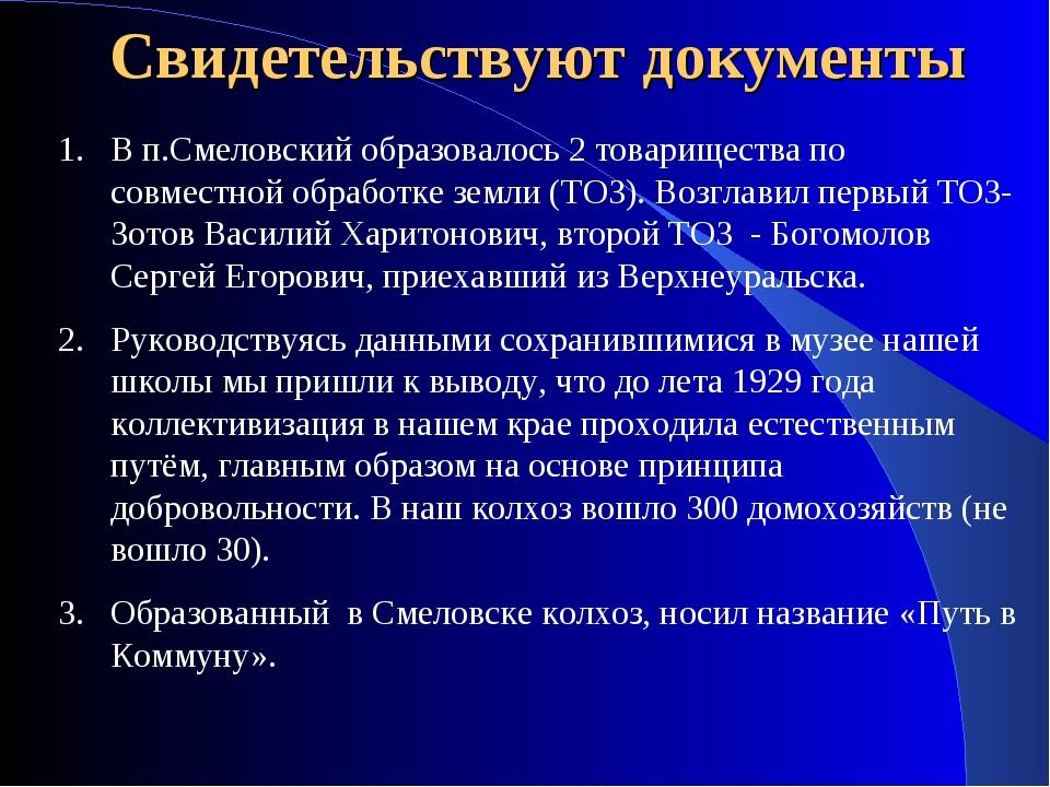 Свидетельствуют документы В п.Смеловский образовалось 2 товарищества по совме...