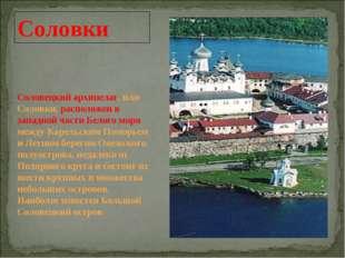 Соловки Соловецкий архипелаг, или Соловки, расположен в западной части Белого