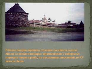 В более поздние времена Соловки посещали саамы. Знали Соловки и поморы: промы