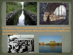 В 19 веке у монастыря было до сорока производств. Тысячи трудников в летнее в