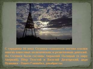 С середины 16 века Соловки становятся местом ссылки многих известных политиче