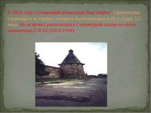 В 1920 году Соловецкий монастырь был закрыт. Трагические страницы в историю С
