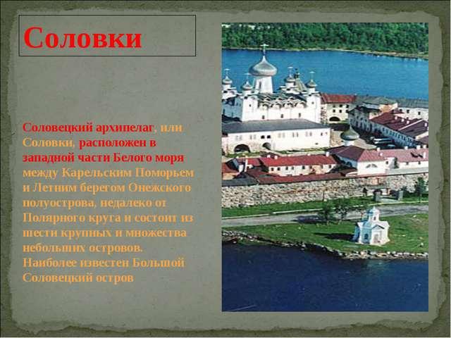 Соловки Соловецкий архипелаг, или Соловки, расположен в западной части Белого...