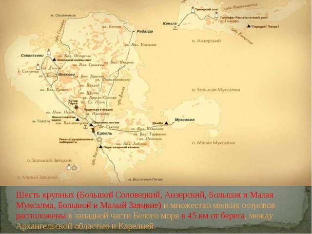 Шесть крупных (Большой Соловецкий, Анзерский, Большая и Малая Муксалма, Больш...
