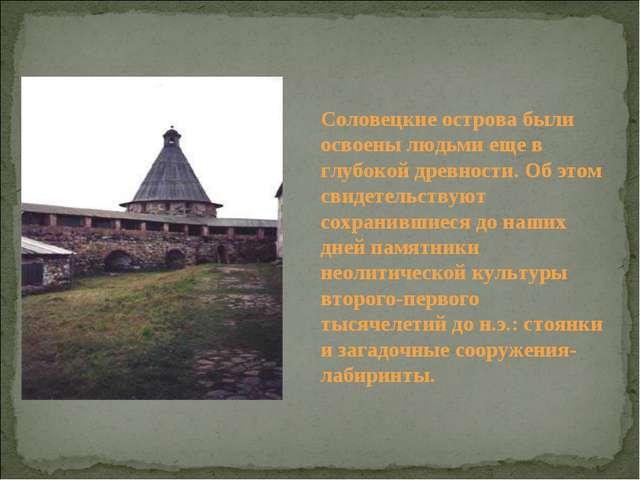 Соловецкие острова были освоены людьми еще в глубокой древности. Об этом свид...