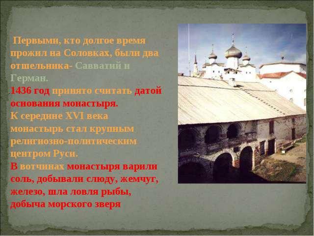 Первыми, кто долгое время прожил на Соловках, были два отшельника- Савватий...
