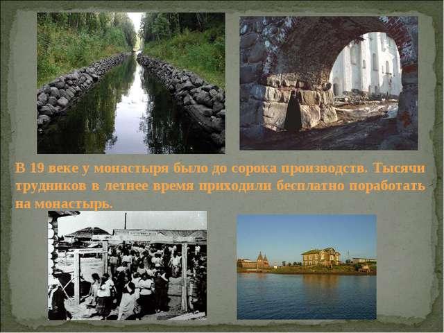 В 19 веке у монастыря было до сорока производств. Тысячи трудников в летнее в...