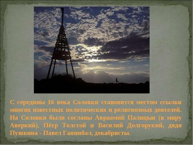 С середины 16 века Соловки становятся местом ссылки многих известных политиче...
