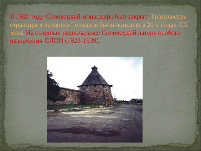 В 1920 году Соловецкий монастырь был закрыт. Трагические страницы в историю С...