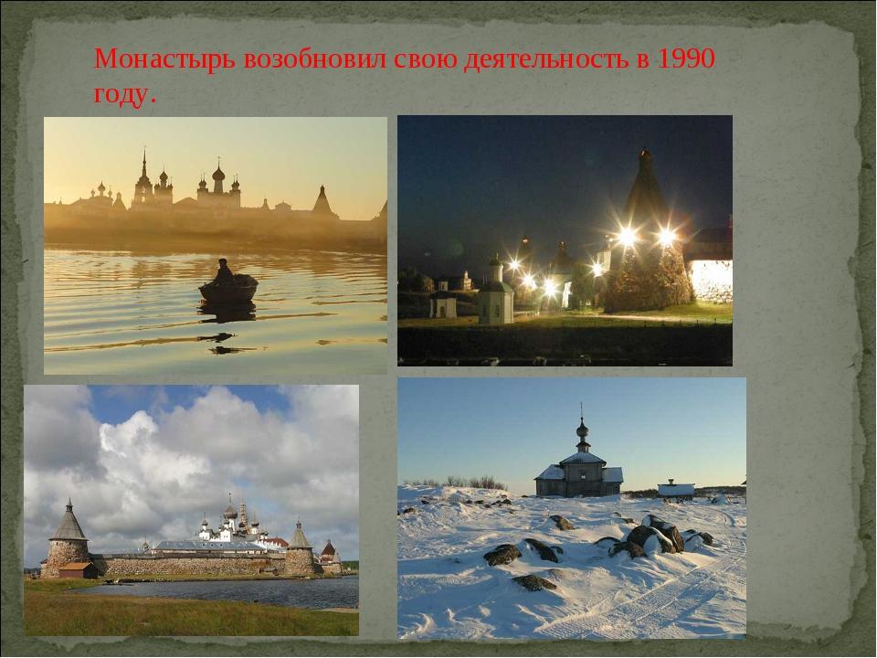 Монастырь возобновил свою деятельность в 1990 году.