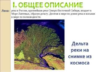 река в России, крупнейшая река Северо-Восточной Сибири, впадает в Море Лаптев