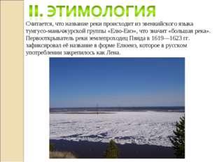 Считается, что название реки происходит из эвенкийского языка тунгусо-маньчжу