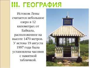 Истоком Лены считается небольшое озеро в 12 километрах от Байкала, расположен