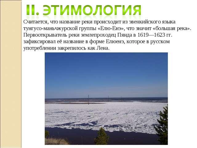 Считается, что название реки происходит из эвенкийского языка тунгусо-маньчжу...