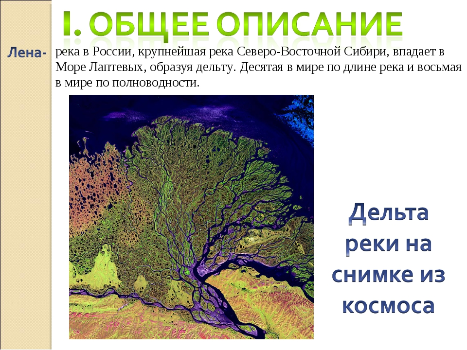 река в России, крупнейшая река Северо-Восточной Сибири, впадает в Море Лаптев...