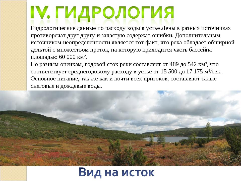 Гидрологические данные по расходу воды в устье Лены в разных источниках проти...
