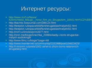 Интернет ресурсы: http://www.mirf.ru/News/Kosmicheskii_Maugli__novyi_film_po_
