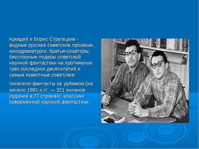 Аркадий и Борис Стругацкие - видные русские советские прозаики, кинодраматур...