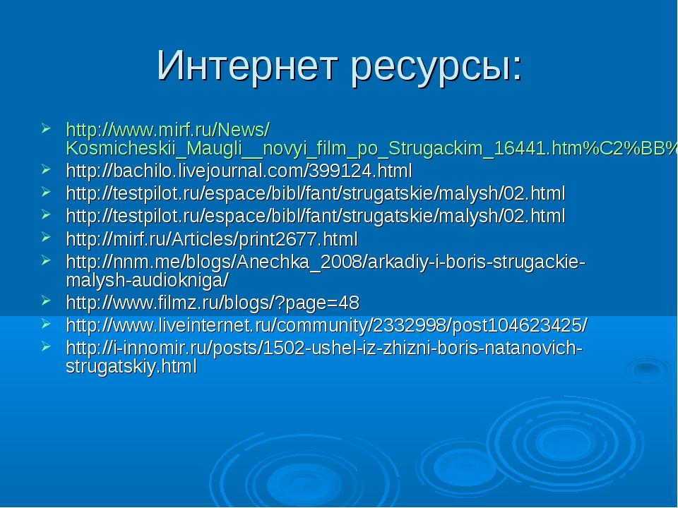 Интернет ресурсы: http://www.mirf.ru/News/Kosmicheskii_Maugli__novyi_film_po_...