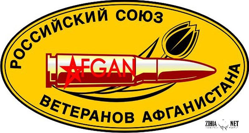 Всероссийский союз ветеранов Афганистана - БУ