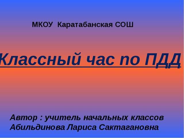 МКОУ Каратабанская СОШ Автор : учитель начальных классов Абильдинова Лариса...