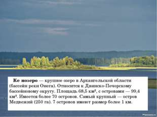 Ке́нозеро — крупное озеро в Архангельской области (бассейн реки Онега). Отно