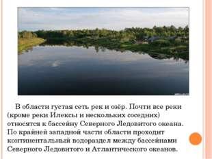 В области густая сеть рек и озёр. Почти все реки (кроме реки Илексы и нескол