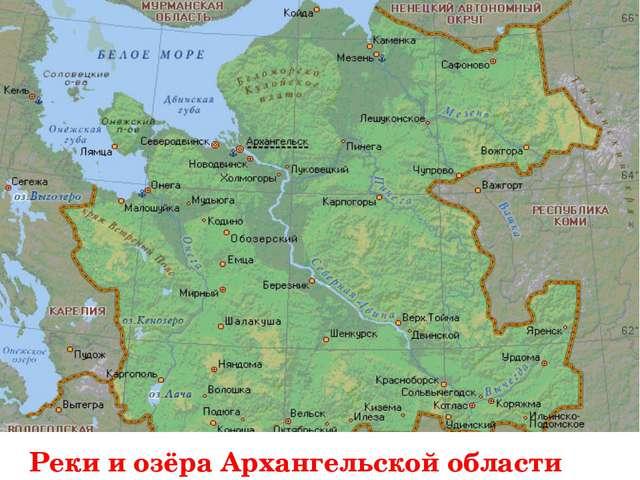 Реки и озёра Архангельской области