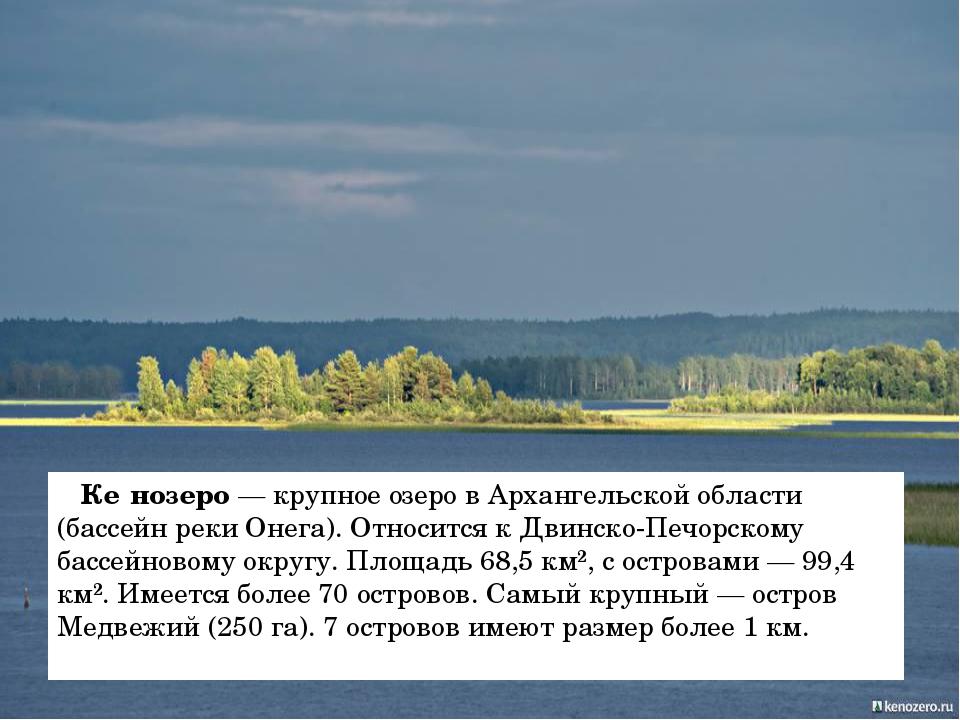 Ке́нозеро — крупное озеро в Архангельской области (бассейн реки Онега). Отно...
