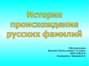 Работу выполнила Морозова Татьяна, ученица 7 «б» класса МАОУ СОШ № 23 Руковод