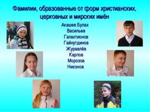 Фамилии, образованные от форм христианских, церковных и мирских имён Акашев