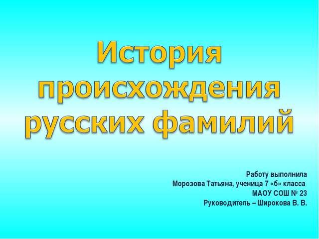 Реферат на тему происхождение русских фамилий 6130