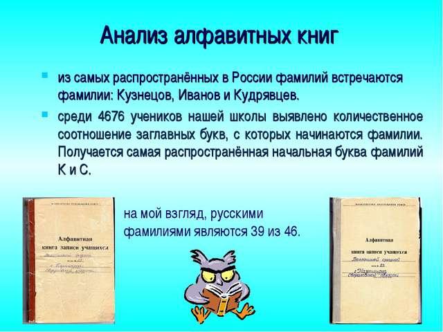Анализ алфавитных книг из самых распространённых в России фамилий встречаются...