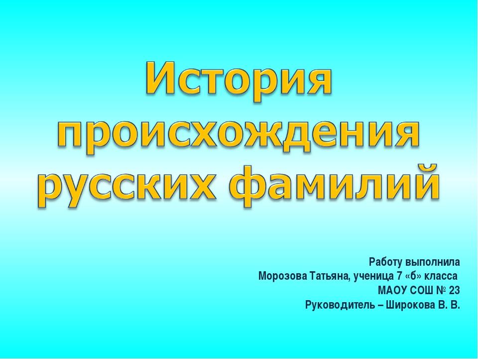 Работу выполнила Морозова Татьяна, ученица 7 «б» класса МАОУ СОШ № 23 Руковод...