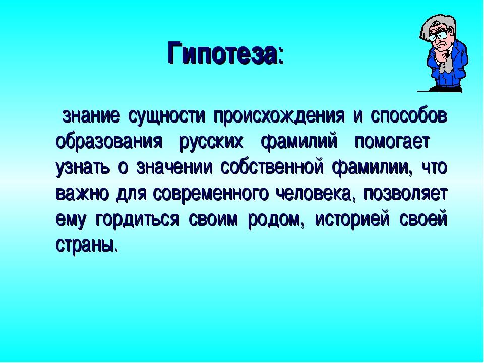 Гипотеза: знание сущности происхождения и способов образования русских фамили...