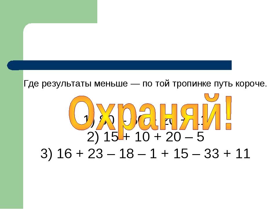 Где результаты меньше — по той тропинке путь короче. 1) 80 – 60 + 20 + 11 2)...