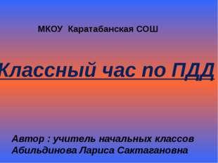 МКОУ Каратабанская СОШ Автор : учитель начальных классов Абильдинова Лариса