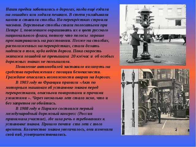 Наши предки заботились о дорогах, когда ещё ездили на лошадях или ходили пешк...