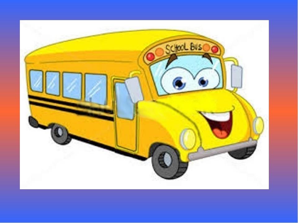 Рисунок автобуса детского