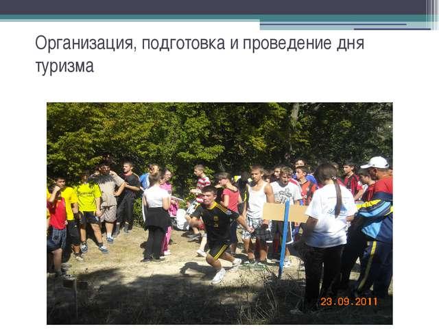 Организация, подготовка и проведение дня туризма