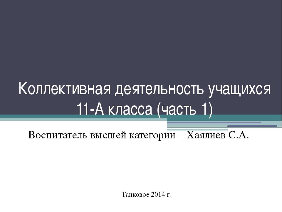 Коллективная деятельность учащихся 11-А класса (часть 1) Воспитатель высшей к...