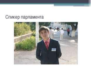 Спикер парламента