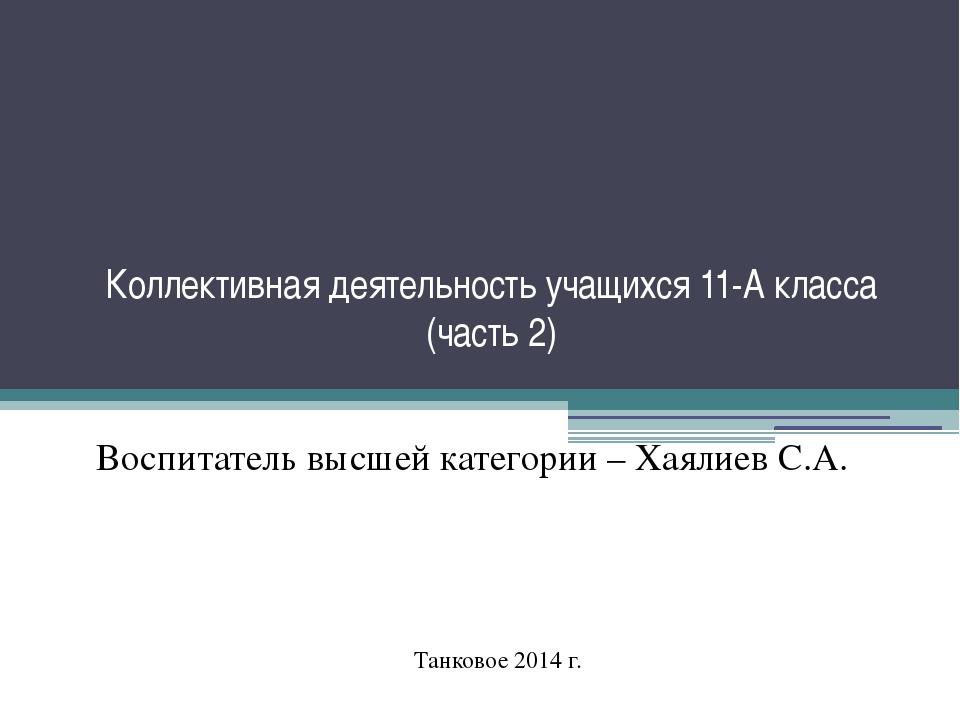 Коллективная деятельность учащихся 11-А класса (часть 2) Воспитатель высшей к...