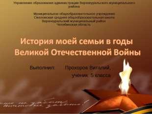 Управление образования администрации Верхнеуральского муниципального района