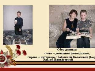 Сбор данных: слева – домашние фотоархивы; справа – интервью с бабушкой Ковале